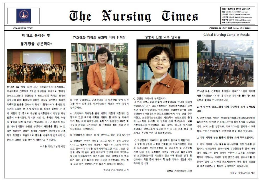 11호 _ The Nursing times (2016년 9월호)