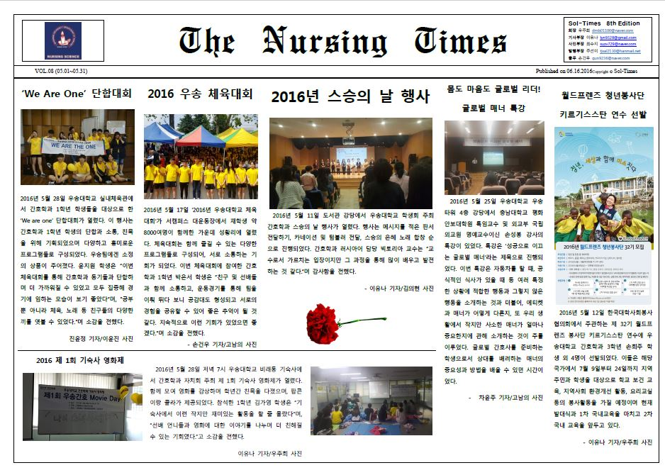 8호_The Nursing times(2016년 5월호)