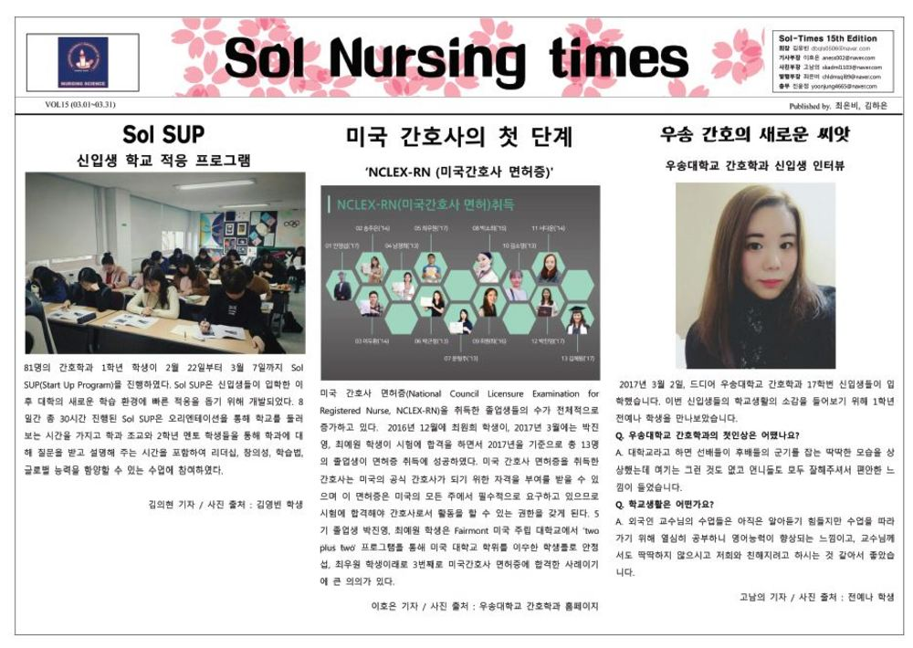 15호_The Nursing times
