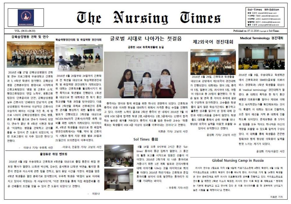 9호_The Nursing times (2016년 6월호)