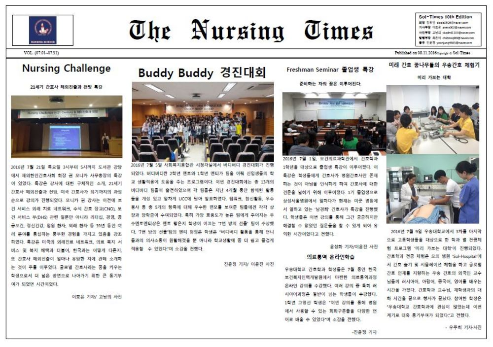 10호_The Nursing times (2016년 7월호)