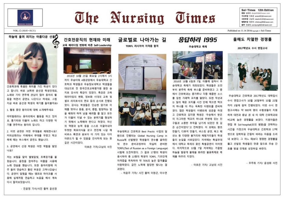 12호_The Nursing times (2016년 10월호)