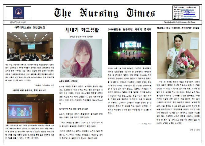 7호_The Nursing Times